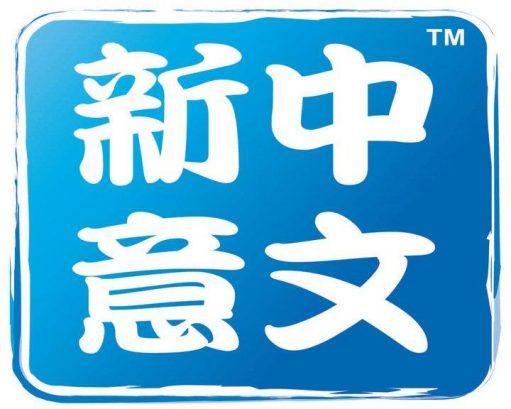 New Concept Chinese Holiday Programme, Mahkota Cheras