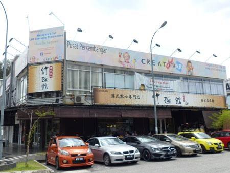CreativAR, Kota Kemuning, Shah Alam