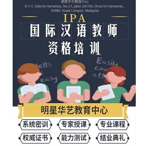 IPA International Certification for Chinese Teachers