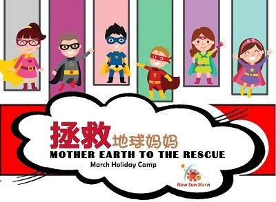 New Sun Moon Holiday Camp - Mother Earth to the Rescue (Cheras & Bangsar)