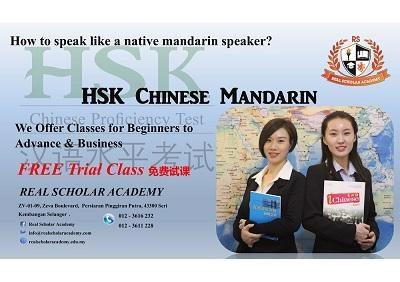 FREE TRIAL - Mandarin Class (HSK/HSKK) @ Real Scholar Academy