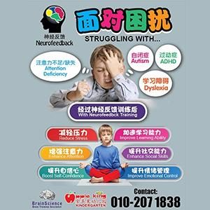 Neurofeedback Training @ Apple King, Hokkien Association Kajang
