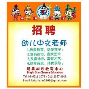 幼儿中文老师 Chinese Teacher @ Bright Star Chinese Education, Desa Sri Hartamas