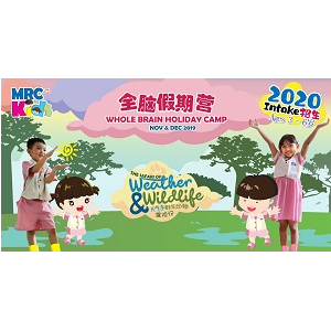 MRC Kids全脑假期营 - 《天气与野生动物探险记》 MRC Kids Whole Brain Holiday Camp - The Safari of Weather & Wildlife