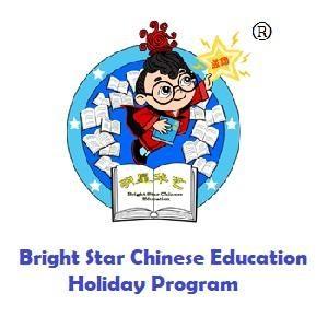 Holiday Programme @ Bright Star Chinese Education, Desa Sri Hartamas (Kuala Lumpur)