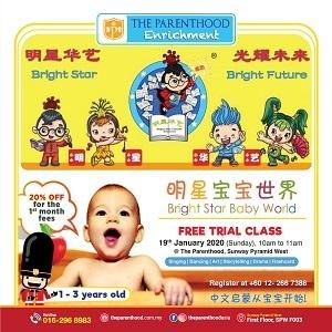 Free Trial Class @ Bright Star Baby World