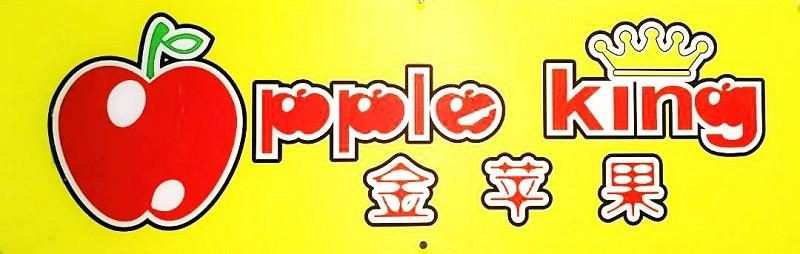 Apple King, Hokkien Association Kajang (Tadika Epal Ceria Kajang)
