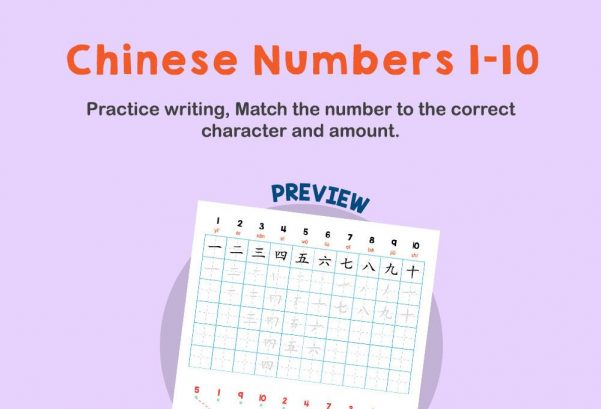 Numbers - Chinese Numbers 1-10