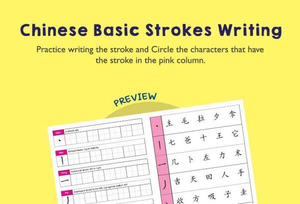 Language - Chinese basic strokes writing