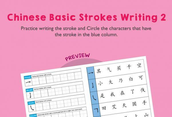 Language - Chinese basic strokes writing 2