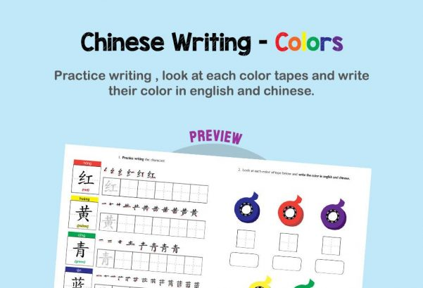 Language - Chinese Learning: Colors