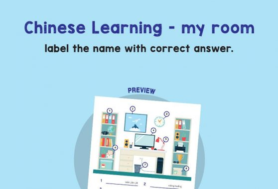 Language - Chinese Learning: My Room