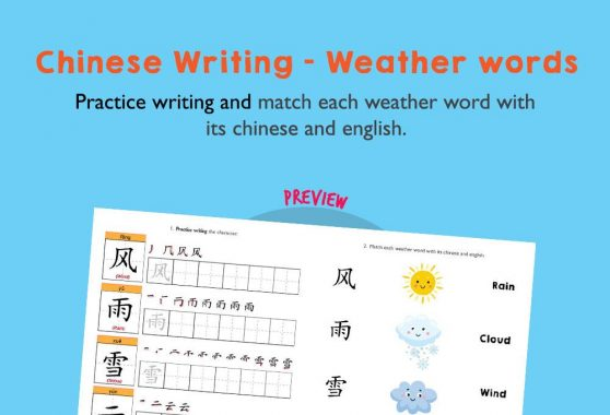 Language - Chinese Writing: Weather